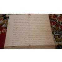 Царский документ 1908г.