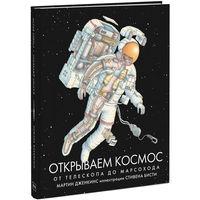 Открываем космос. От телескопа до марсохода. Мортон Дженкинс. Художник Стивен Бисти