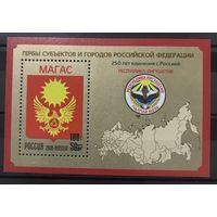 РАСПРОДАЖА: 2020 250-летие объединения Ингушетии с Россией