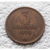 3 копейки 1976 СССР #01
