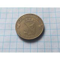 Россия 10 рублей, 2012 Полярный ( 3 )
