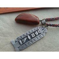 Камень-кулон яшма+египетская плакетка с символами! Хороший старт!