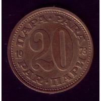 20 пара 1973 год Югославия