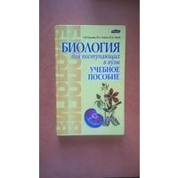 Биология для поступающих в ВУЗы. Учебное пособие