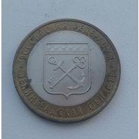 10 рублей 2005 год СПМД. РФ. Ленинградская область.