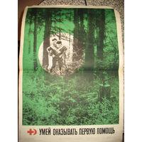 """Плакат 1967 год """"Умей оказывать первую медицинскую помощь"""" 1967 год 54х37,5 см"""