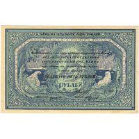 АРХАНГЕЛЬСК 25 рублей 1918 МОРЖОВКА. неплохое состояние!!!