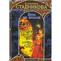 Дом на холме. Мир вечной войны магов - Темных и Светлых. Великолепный дебют Стадниковой!