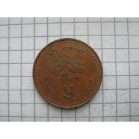 Непал 5 рупий 1997г.