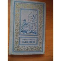 Каллисто.  Каллистяне. В 2-х томах. Библиотека приключений и научной фантастики