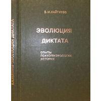 Эволюция диктата. Опыты психофизиологии истории.