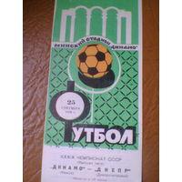 25.09.1976 Динамо Минск--Днепр Днепропетровск