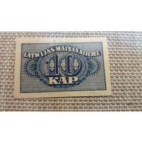 Латвия 10 копеек 1920
