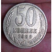 50 копеек 1988 СССР