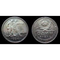 1 рубль 1924