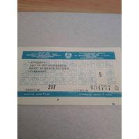 Лотерейный билет  Казахской ССР
