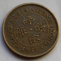 50 центов 1977 Гонконг