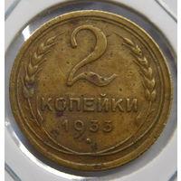 2 копейки 1933 г (2)