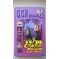 Вся русская литература в кратком изложении для школьников и абитуриентов