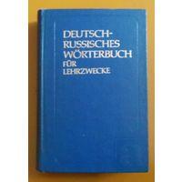 Немецко-русский учебный словарь (почтой)