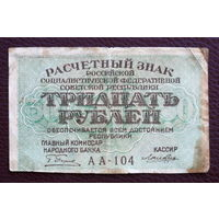 30 рублей 1919 г.