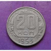 20 копеек 1953 года СССР #10