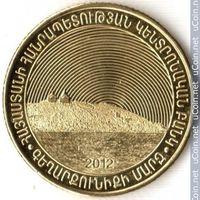 Армения 50 драм 2012г. Гехаркуникская область. распродажа
