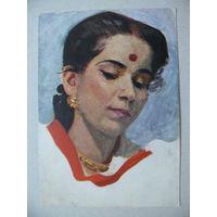 Ефанов В., Индийская женщина; 1955, чистая.