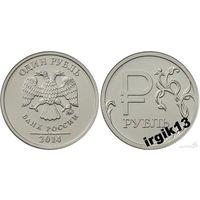 1 рубль 2014 год Знак Рубля