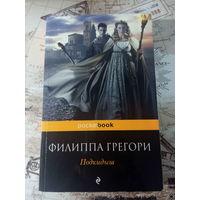 Филиппа Грегори -Подкидыш