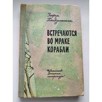 Зофья Хондзыньская  Встречаются во мраке корабли // Иллюстратор: А. Дудин