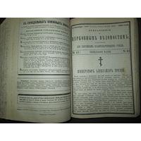 Церковные ведомости годовые с прибавлениями год седьмой 1894 г.(смерть Александра III)