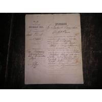 Объявления Виленского Окружного суда.1909г.