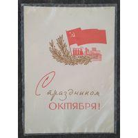 Пономарев Н. С праздником Октября. 1960-е. Мини. Чистая. В пленке.