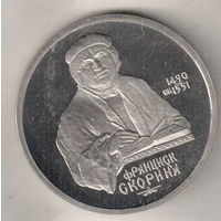 1 рубль 1990 Ф.Скорина пруф