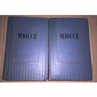 Мюссе  . Избранные произведения в 2   томах.