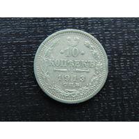 10 коппек 1913 г. С.П.Б.  В.С. Николай II