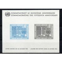 Юбилей ООН 1960 год 1 чистый блок (М)
