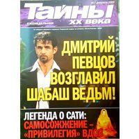 "Журнал ""Тайны ХХ века"", No7, 2009 год"