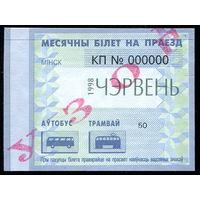 Образец! Проездной билет - автобус, трамвай, Минск, 1998 год