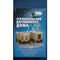 Строительство деревянного дома // Серия: Своими руками