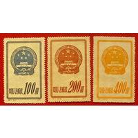 Китай. Гербы. ( 3 марки ) 1951 года.