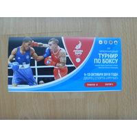 Приглашение спонсоров на турнир по боксу