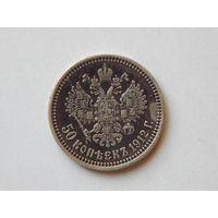 Россия 50 копеек 1912г