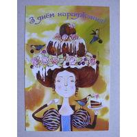Современная открытка, Силивончик Анна, С днем рождения! (на белорусском языке); 2015, чистая.