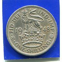 Великобритания 1 шиллинг 1948 , Английский