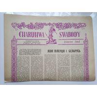 CHARUHWA SWABODY 20 лютага  1992 г.