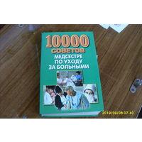 10000 советов медсестре по уходу за больными