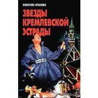 Валентина Краскова. Звезды кремлевской эстрады.Почтой не высылаю.