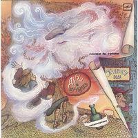 Бр. Гримм - Дух В Бутылке / Живая Вода.  Vinyl, LP, Repress - 1987,USSR.